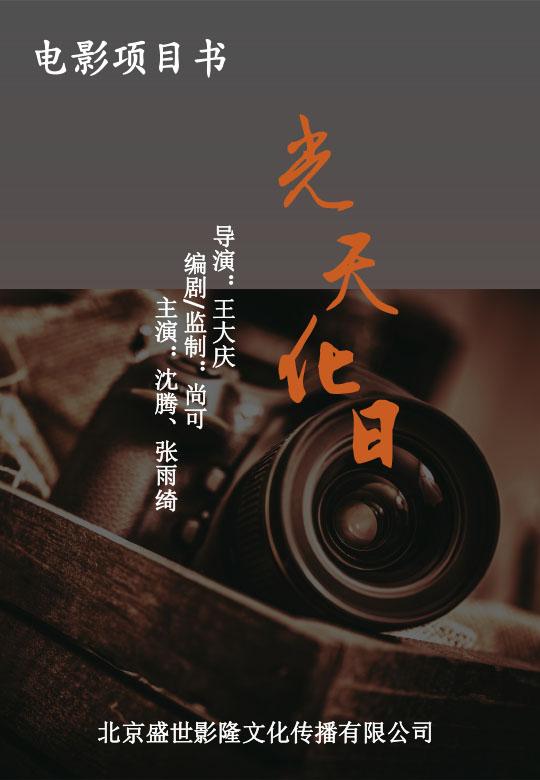 光天化日-1.jpg